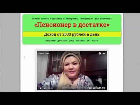 - Отзыв на курс ПЕНСИОНЕР В ДОСТАТКЕ