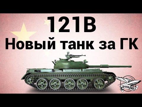121B - Новый танк за Глобальную карту - Гайд