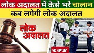 Lok Adalat | Lok Adalat Traffic Challan Delhi | में कैसे भरे ?
