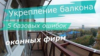 5 ошибок укрепления балкона