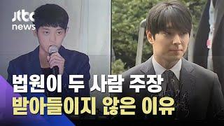법원, 가수 정준영 징역 5년…최종훈 2년 6월 확정 …