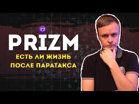 🅿️ Криптовалюта Prizm // Есть ли жизнь после Паратакса? // Начался рост Prizm? 🅿️