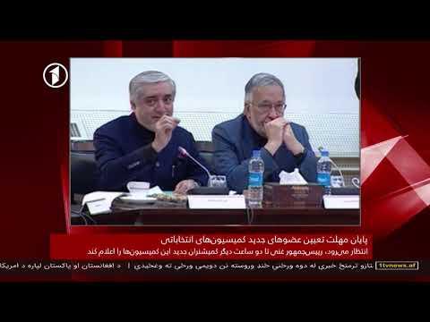 Afghanistan Dari News 03.03.2019 خبرهای افغانستان