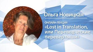 Lost in Translation, или Переводческие перевёртыши | Ольга Новицкая