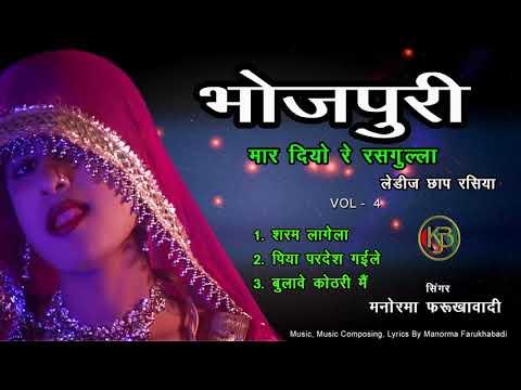 Ladies Dangal Chap Rasiya Vol 4 - Bhojpuri Muqabla - Manorma - MP3 Audio Jukebox