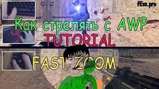 Как стрелять с AWP без прицела (FastZoom)