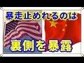 🐶【宮崎正弘】日本は何をしている!中国の軍事政治経済。メディアが報じないこと。