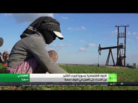 الأزمة الاقتصادية في سوريا تجبر الكثير من النساء على العمل في ظروف صعبة - تقرير من القامشلي