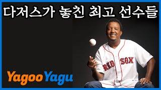 페드로? 게레로? 다저스가 놓친 보물들   김형준