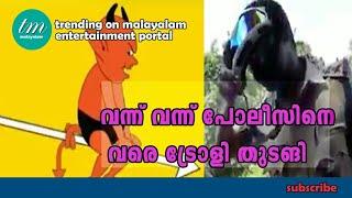 വന്ന് വന്ന് പോലീസിനേം ട്രോളി തുടങ്ങി 😂😂troll video| malayalam mix |funny video