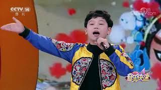 [音乐快递]《粉墨人生》 演唱:曹孟博 CCTV少儿