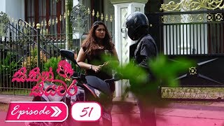 Sithin Siyawara | Episode 51 - (2018-07-13) | ITN Thumbnail
