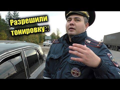 В России разрешили тонировку? В каких регионах можно