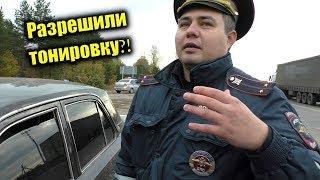 Download В России разрешили тонировку? В каких регионах можно Mp3 and Videos