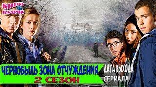Чернобыль Зона Отчуждения ☆ТНТ☆Дата выхода☆АНОНС☆Трейлер☆2017