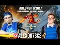 Алесиор в 2017 2x2 Alex007 Olsior в StarCraft 2 LotV mp3
