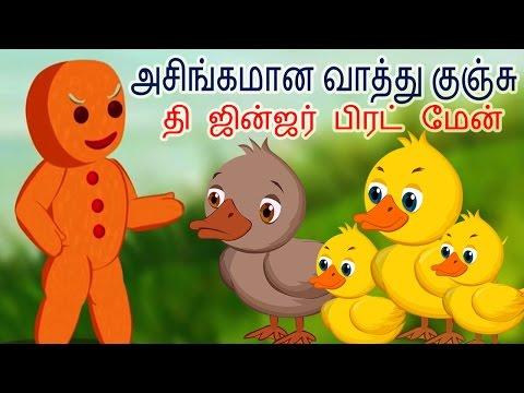The Ugly Duckling & Gingerbread Man |Tamil Fairy Tales |அசிங்கமான வாத்து குஞ்சு | ஜின்ஜர்பிரட் மேன்