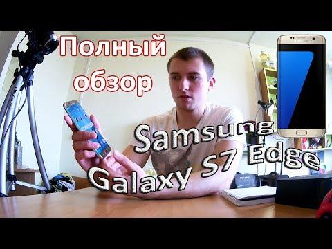 Полный обзор Samsung Galaxy S7 Edge - это мой выбор!