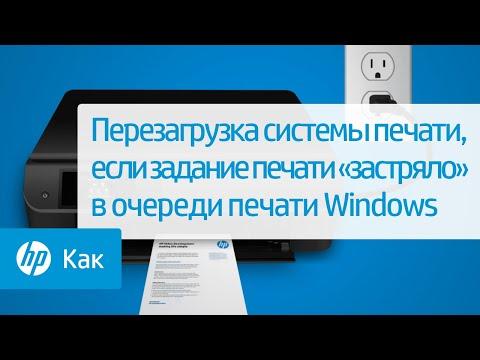 Перезагрузка системы печати, если задание печати «застряло» в очереди печати Windows