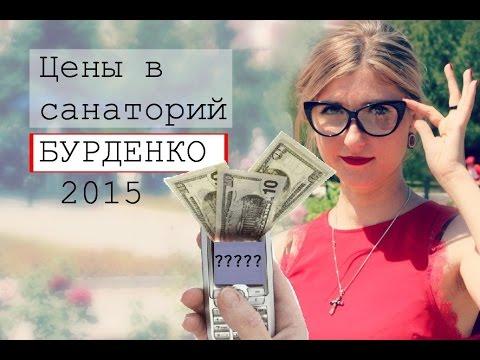 цены в санатории Бурденко 2015