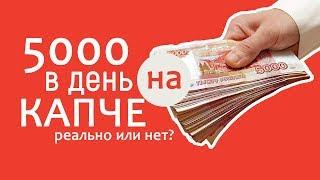 5000 рублей в день! Заработок на разгадывание капчи в долларах и рублях