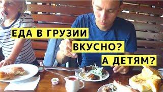 Еда в Грузии. Что Попробовать в Грузии и Какие Цены. Грузинская Кухня