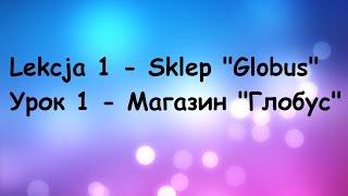 "Польська мова:   Урок 1 - Магазин ""Глобус"" - Lekcja 1 - Sklep ""Globus"""