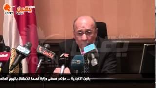 يقين   وزير الصحة : دعم علاج الأورام والكبد والتصلب المتعدد على نفقة الدولة