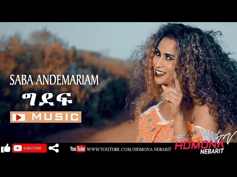 HDMONA - ግደፍ ብ ሳባ ዓንደማርያም Gdef by Saba Andemariam - New Eritrean Music 2019