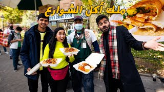 ملك أكل الشوارع في نيويورك 🇺🇸 King of Street Food - NYC