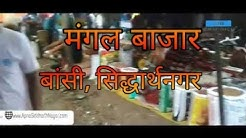 सब्जी मार्केट  मंगल बाजार बांसी सिद्धार्थनगर। Siddharthnagar Bansi Mangal Bazar