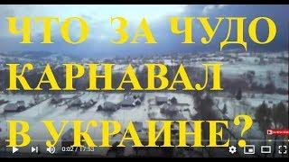 Чудо Карнавал Масок Маланка в Украине? Ukrainer Expedition
