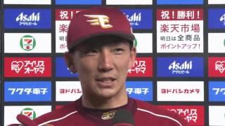 2017年4月25日 楽天・嶋選手ヒーローインタビュー thumbnail