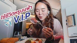 รีวิวเครื่องบินหรู ที่นั่งแบบส่วนตัว ค่าตั๋วเกินครึ่งแสน !! (JAL)
