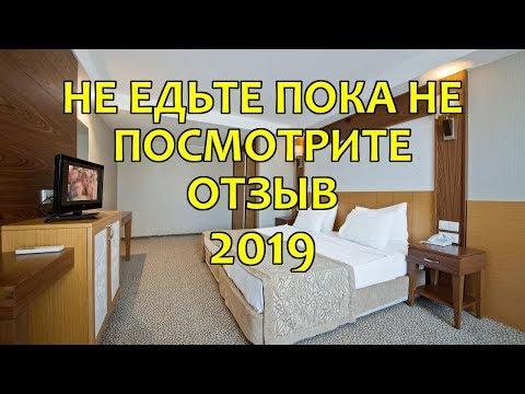 Отзывы об Отеле MC BEACH RESORT 5* 2020 в Турции