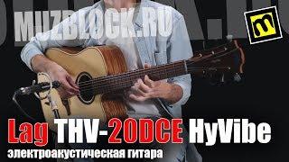 Lag THV-20DCE - обзор невероятной электроакуcтической гитары