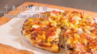 【食譜】千島海鮮薄餅