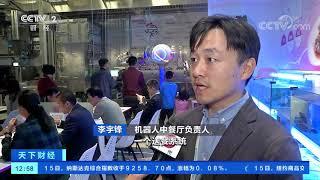 [天下财经]好吃又好玩 机器人中餐厅闪亮登场| CCTV财经