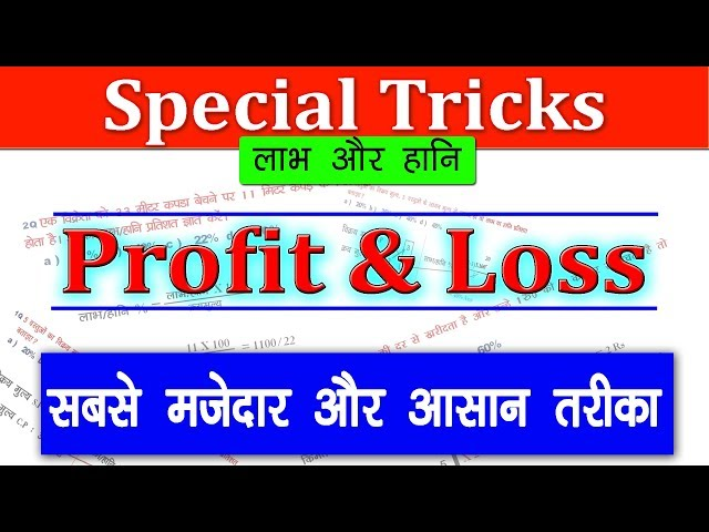 Profit and Loss Tricks in Hindi | लाभ और हानि | Online Study Corner (2019)