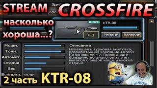 CrossFire. Бааальшой стрим с KTR-08. (12+)
