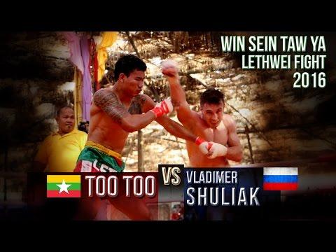 Too Too (Myanmar) vs Shuliak (Russia), Lethwei Fight, Win Sein Taw Ya 2016