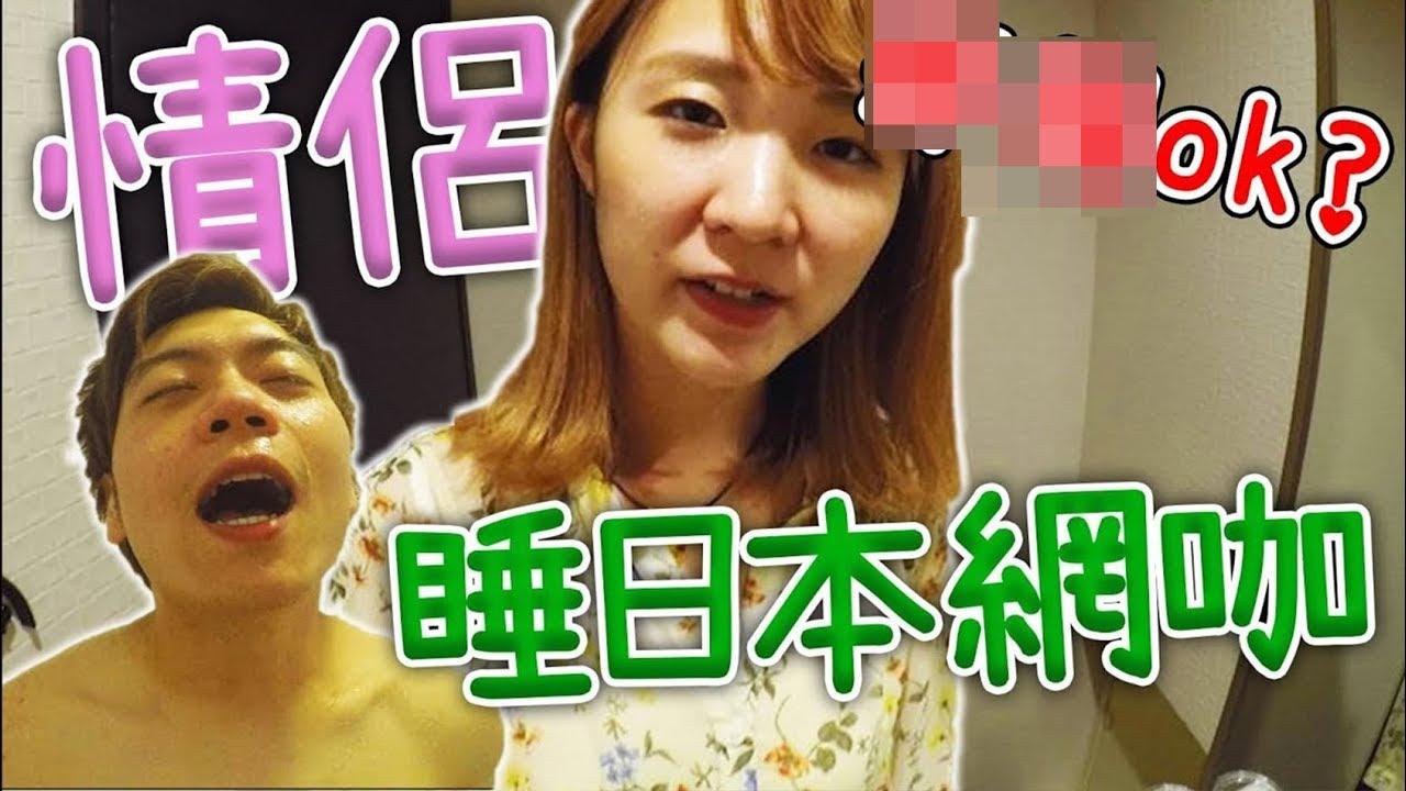 今晚和老婆睡一晚2500日圓的日本高級網咖!有房卡還可以洗澡服務完美~! - YouTube