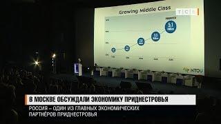 В Москве обсуждали экономику Приднестровья