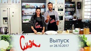 Смак - Гость Елена Исинбаева. Выпуск от28.10.2017
