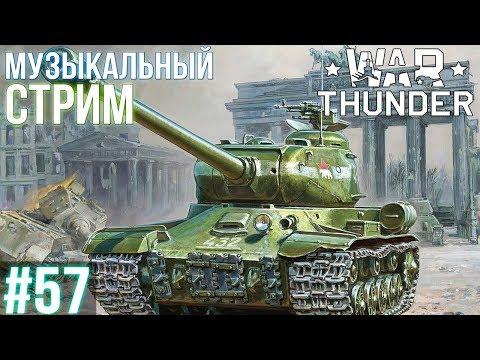 Ebr 1954 War Thunder