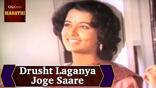 Drusht Laganya Joge Saare Full Video Song | Maza Ghar Maza Sansar | Superhit Marathi Romantic Songs