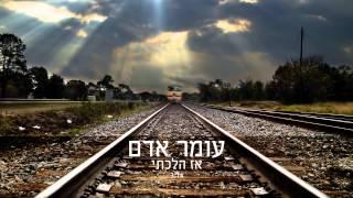 עומר אדם - אז הלכתי | Omer Adam - Az Halachti  اغاني عبري أغنية إسرائيلية 2016 Israeli Hebrew Music