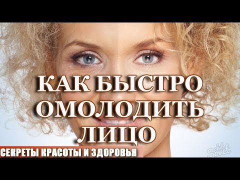 Как омолодить лицо! 💖 Самые эффективные методы омоложения! 💎