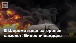 Самолет загорелся в Шереметьево. Видео очевидцев