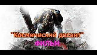 "Фильм ""Космический десант"" HD Фантастика"